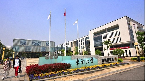 公司入驻东南大学苏州研究生院